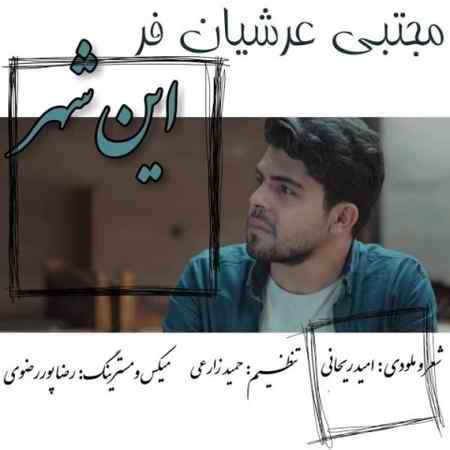 mojtaba arshianfar in shahr 2021 02 07 12 14 54 دانلود آهنگ مجتبی عرشیان فر این شهر
