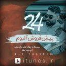 دانلود آلبوم علی یاسینی بیست و چهار 24