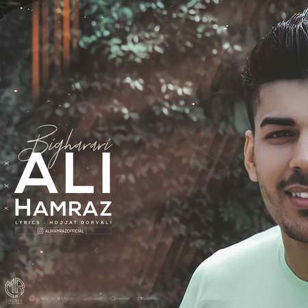 Ali Hamraz Bigharari دانلود آهنگ علی همراز بی قراری