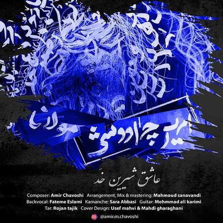 Amir Chavoshi Asheghe Shirin Khad دانلود آهنگ امیر چاوشی عاشق شیرین خد