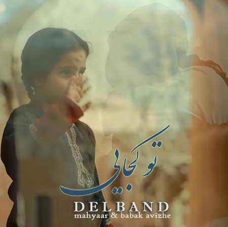 Delband To Kojaei دانلود آهنگ دلبند تو کجایی