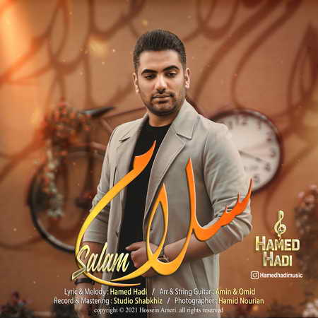 Hamed Hadi Salam Music fa.com  دانلود آهنگ حامد هادی سلام
