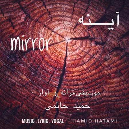 Hamid Hatami Mirror دانلود آهنگ حمید حاتمی آینه