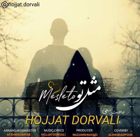 Hojat Dorvali Mesle To دانلود آهنگ حجت درولی مثل تو