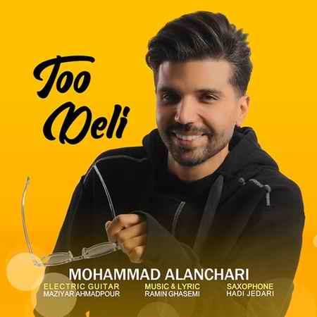 Mohammad Alanchari Too Deli دانلود آهنگ محمد النچری تو دلی