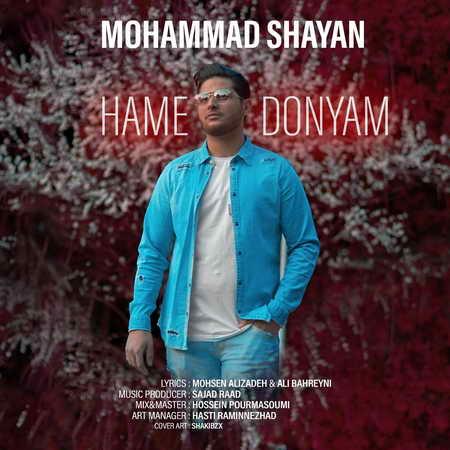 Mohammad Shayan Hame Donyam دانلود آهنگ محمد شایان همه دنیام