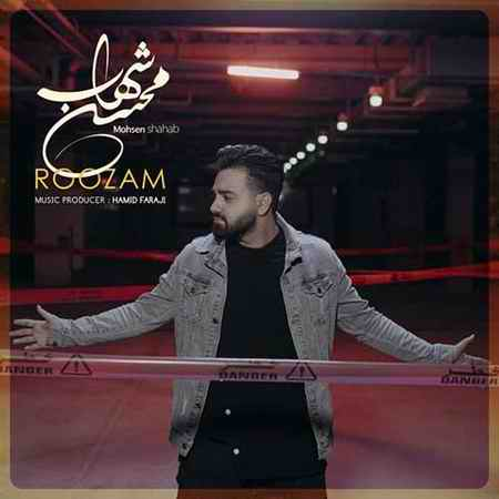 Mohsen Shahab Roozam دانلود آهنگ محسن شهاب روزام