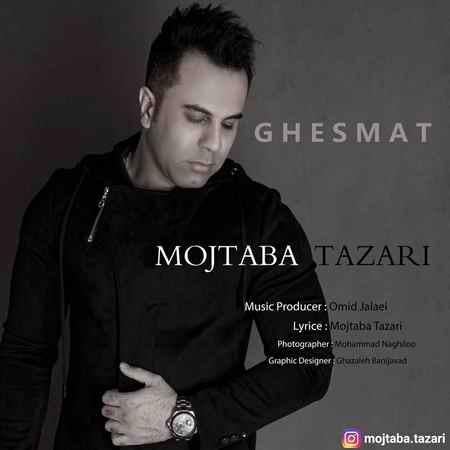 Mojtaba Tazari Ghesmat دانلود آهنگ مجتبی طزری قسمت