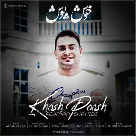 Peyman Shahidi Khosh Poosh دانلود آهنگ پیمان شهیدی خوش پوش