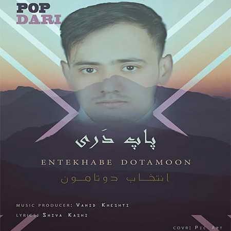 Pop Dari Entekhabe 2tamoon دانلود آهنگ پاپ دری انتخاب دوتامون