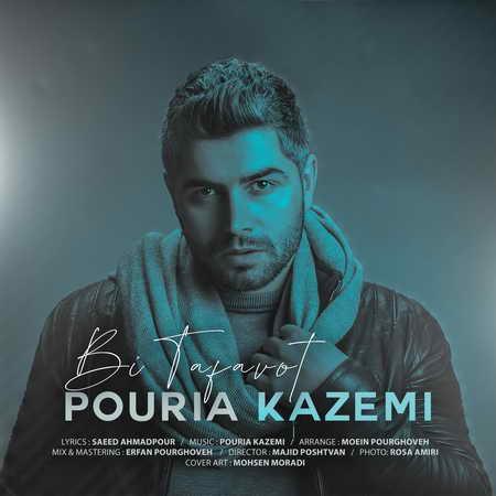 Pourya Kazemi Bi Tafavot دانلود آهنگ پوریا کاظمی بی تفاوت