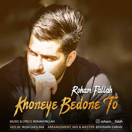 Roham Fallah Khoneye Bedone To دانلود آهنگ رهام فلاح خونه بدون تو