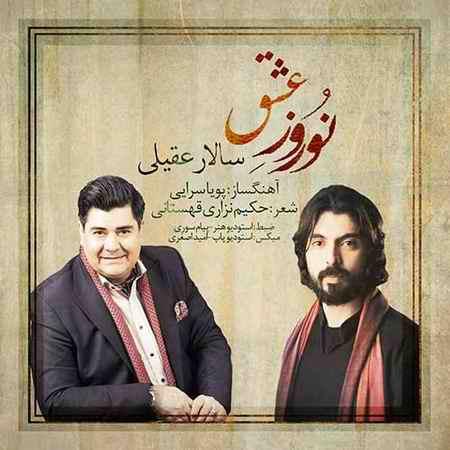 Salar Aghili Norooze Eshgh دانلود آهنگ سالار عقیلی نوروز عشق