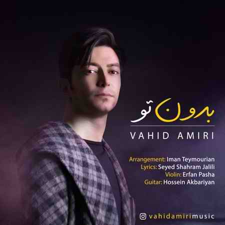 Vahid Amiri Bedoone To دانلود آهنگ وحید امیری بدون تو