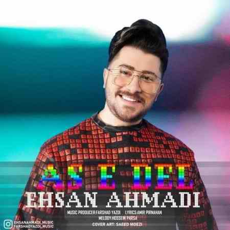 ehsan ahmadi ase del 2021 03 31 10 50 29 دانلود آهنگ احسان احمدی آس دل