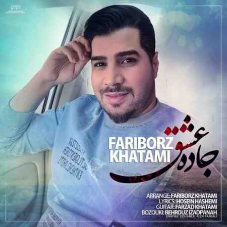 fariborz khatami jade eshgh 2021 03 27 15 14 08 دانلود آهنگ فریبرز خاتمی جاده عشق