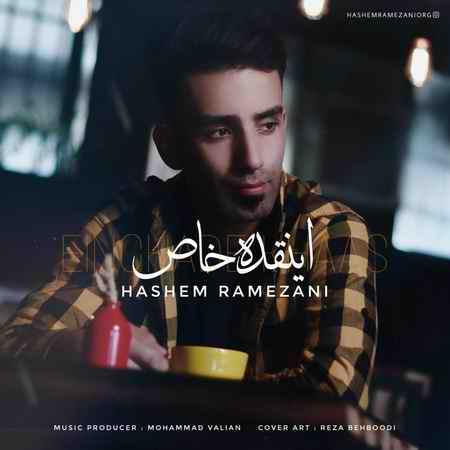 hashem ramezani inghadeh khas دانلود آهنگ هاشم رمضانی اینقده خاص
