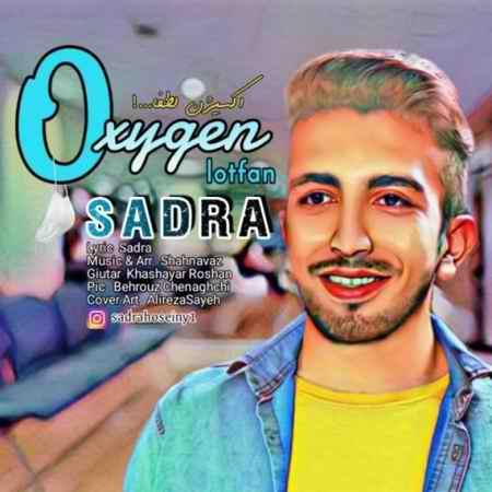 sadra oxygen lotfan 2021 03 12 20 45 05 دانلود آهنگ صدرا اکسیژن لطفا