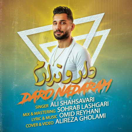 Ali Shahsavari Daro Nadaram دانلود آهنگ علی شهسواری دار و ندارم