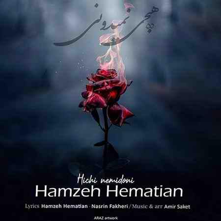 Hamzeh Hematian Hichi Nemidoni دانلود آهنگ حمزه همتیان هیچی نمیدونی