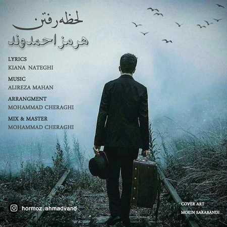 Hormoz Ahmadvand Lahzeye Raftan دانلود آهنگ هرمز احمدوند لحظه رفتن