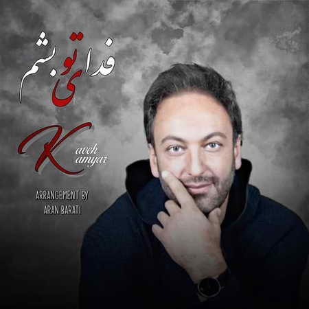 Kaveh Kamyar Fadaye To Sham دانلود آهنگ کاوه کامیار فدای تو بشم