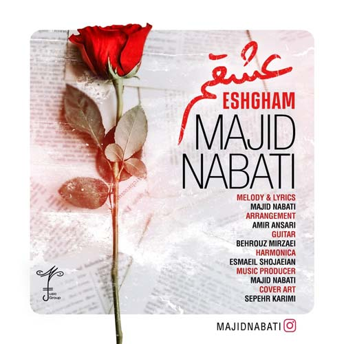 Majid Nabati Eshgham دانلود آهنگ مجید نباتی عشقم
