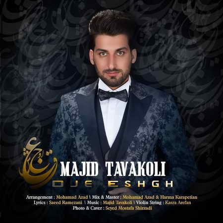 Majid Tavakoli Oje Eshgh Music fa.com  دانلود آهنگ مجید توکلی اوج عشق