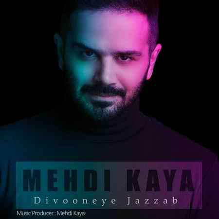 Mehdi Kaya Divooneye Jazzab دانلود آهنگ مهدی کایا دیوونه جذاب