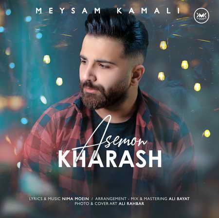 Meysam Kamali Asemoon Kharash دانلود آهنگ میثم کمالی آسمون خراش