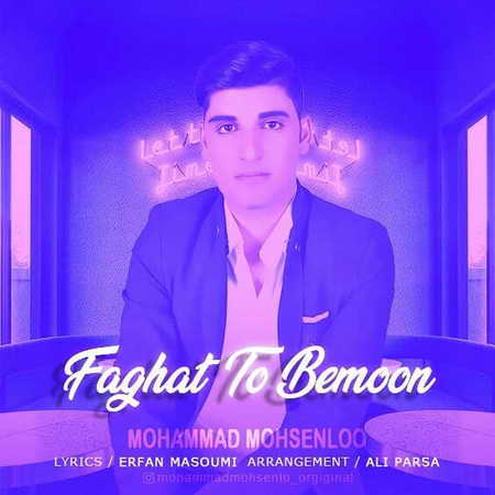 Mohammad Mohsenloo Faghat To Bemoon دانلود آهنگ محمد محسنلو فقط تو بمون