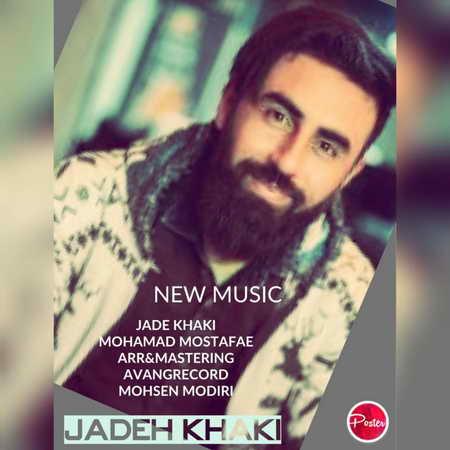 Mohammad Mostafaei Jade Khaki دانلود آهنگ محمد مصطفایی جاده خاکی