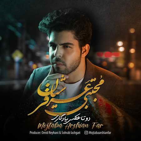 Mojtaba Arshianfar 2 Ta Akse Yadegari دانلود آهنگ مجتبی عرشیان فر دوتا عکس یادگاری