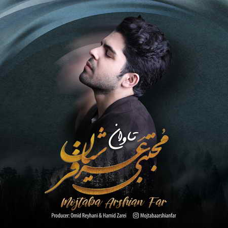 Mojtaba Arshianfar Tavan دانلود آهنگ مجتبی عرشیان فر تاوان