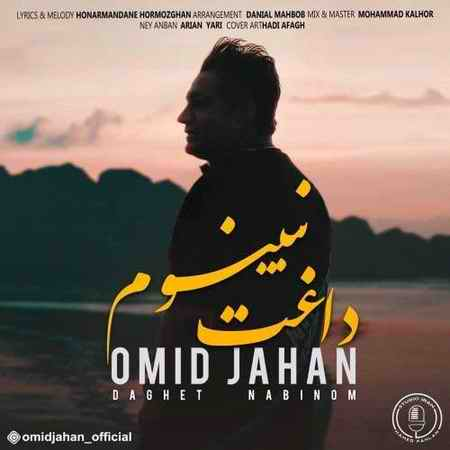 Omid Jahan Daghet Nabinom دانلود آهنگ امید جهان داغت نبینوم