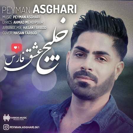 Peyman Asghari Khalije Eshghe Fars دانلود آهنگ پیمان اصغری خلیج عشق فارس