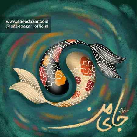 Saeed Azar Jaye Man CoverArt دانلود آهنگ سعید آذر جای من