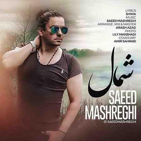 Saeed Mashreghi Shomal دانلود آهنگ سعید مشرقی شمال
