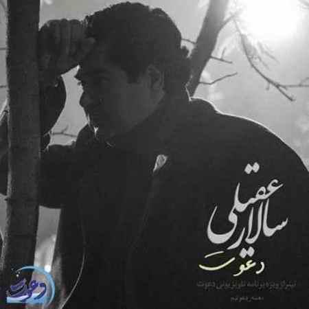 Salar Aghili Davat دانلود آهنگ سالار عقیلی دعوت