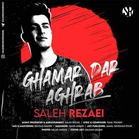 Saleh Rezaei Ghamar Dar Aghrab دانلود آهنگ صالح رضایی قمر در عقرب