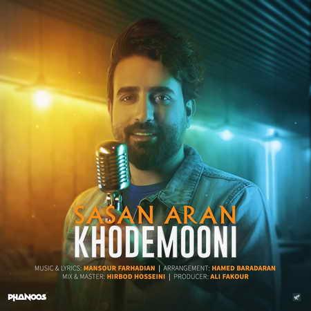 Sasan Aran Khodemoni Cover Musico.ir  دانلود آهنگ ساسان آران خودمونی
