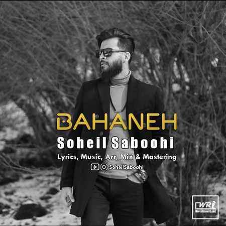 Soheil Saboohi Bahaneh دانلود آهنگ سهیل صبوحی بهانه