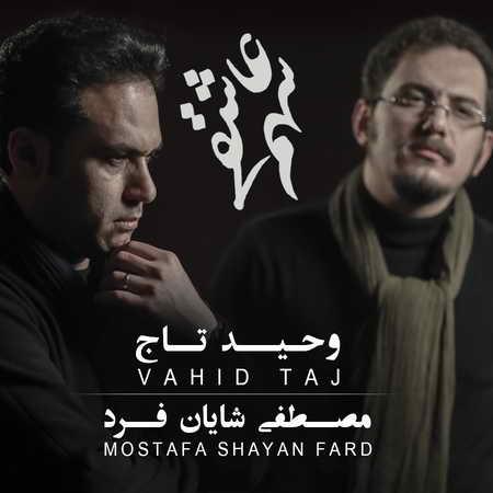 Vahid Taj Ft Mostafa Shayanfard Sahme Asheghi دانلود آهنگ وحید تاج و مصطفی شایان فرد سهم عاشقی