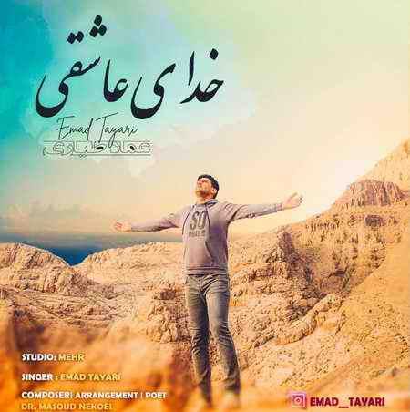 mad Tayari Khodaye Asheghi دانلود آهنگ عماد طیاری خدای عاشقی