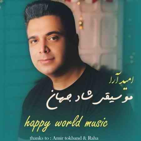 omid ara mousighie shade jahan 2021 04 20 19 50 06 دانلود آهنگ امید آرا موسیقی شاد جهان