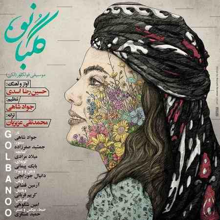 photo ۲۰۲۱ ۰۴ ۰۴ ۱۶ ۱۰ ۵۳ دانلود آهنگ حسین رضا اسدی گلبانو