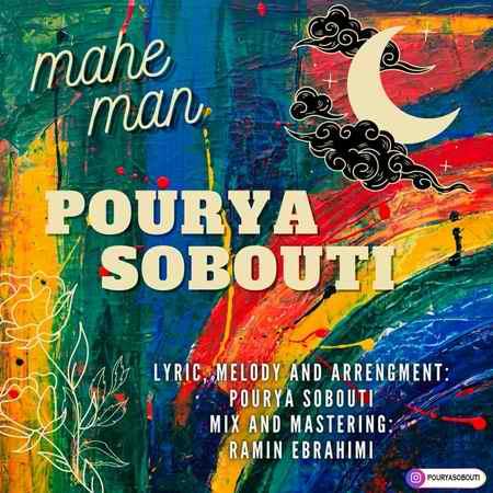 pourya sobouti mahe man دانلود آهنگ پوریا ثبوتی ماه من