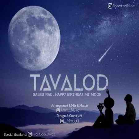 saeed rad tavalod 2021 01 09 12 27 41 دانلود آهنگ به چه شب زیبایی فرشته ها جمعن همه این پایین