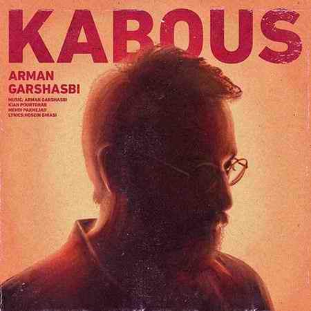 Arman Garshasbi Kabous دانلود آهنگ آرمان گرشاسبی کابوس