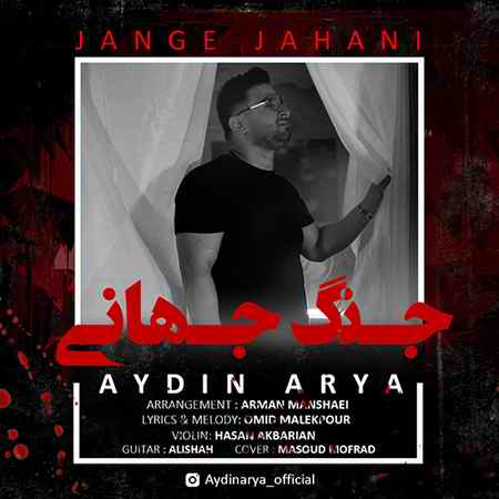 Aydin Arya Jange Jahani دانلود آهنگ آیدین آریا جنگ جهانی